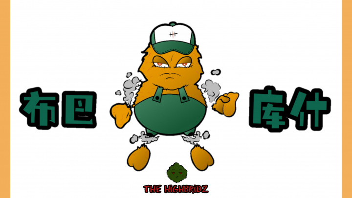 The Highbridz Presents: Summer Bubba Kush REVAMPED China Edition (Special Request) T Shirt Process